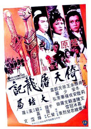 Yi tian tu long ji da jie ju - Hong Kong Movie Poster (thumbnail)
