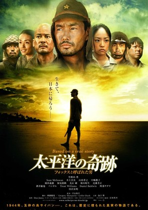 Taiheiyô no kiseki - Fox to yobareta otoko - Japanese Movie Poster (thumbnail)