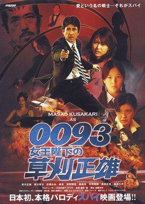 0093: Joôheika no Kusakari Masao - Japanese Movie Poster (thumbnail)