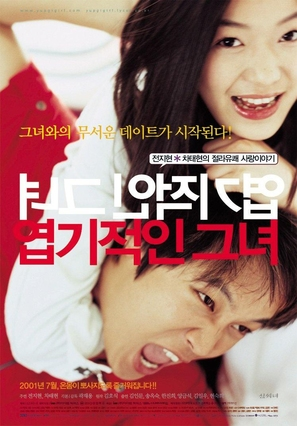 My Sassy Girl - South Korean Movie Poster (thumbnail)