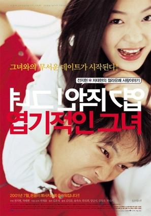 My Sassy Girl - South Korean Movie Poster (thumbnail)