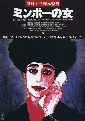 Minbo no onna - Japanese Movie Poster (thumbnail)