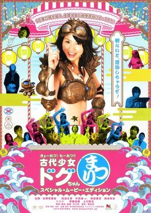Kyôretsu môretsu! Kodai shôjo Dogu-chan matsuri! Supesharu mûbî edishon - Japanese Movie Poster (thumbnail)