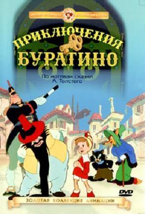 Priklyucheniya Buratino - Russian Movie Cover (thumbnail)