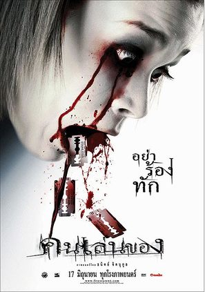 Khon len khong - Thai poster (thumbnail)