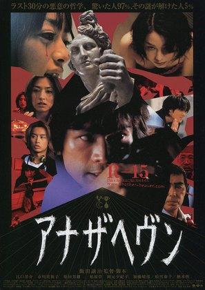 Anazahevun - Japanese Movie Poster (thumbnail)