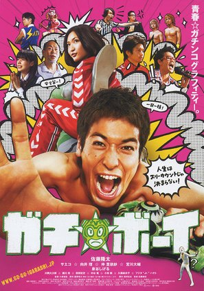 Gachi bôi - Japanese Movie Poster (thumbnail)