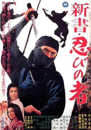 Shinsho: shinobi no mono - Japanese Movie Poster (thumbnail)