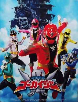 Kaizoku sentai Gôkaijâ the Movie: Soratobu yuureisen - Japanese Movie Poster (thumbnail)