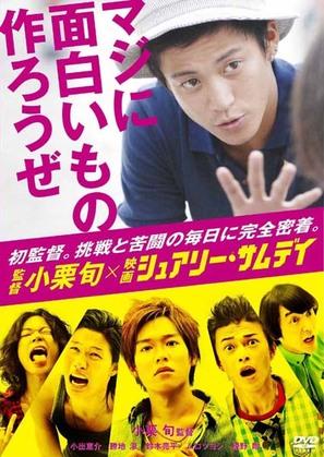 Shuarî samudei - Japanese DVD movie cover (thumbnail)