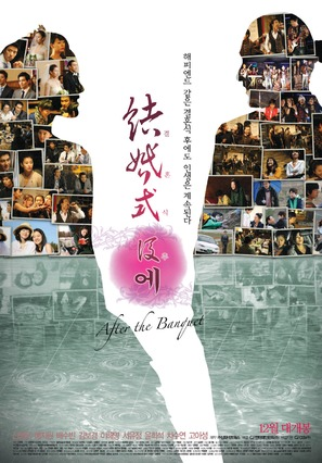 """""""Telecinema"""" - South Korean Movie Poster (thumbnail)"""