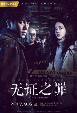 """Burning Ice"" - Chinese Movie Poster (thumbnail)"