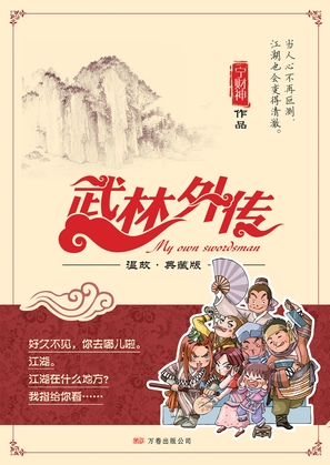 """Wu lin wai zhuan"" - Chinese Movie Poster (thumbnail)"