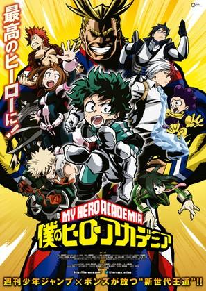 """Boku no Hero Academia"" - Japanese Movie Poster (thumbnail)"