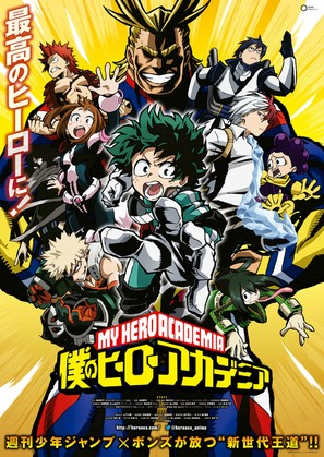 """Boku no Hero Academia"" - Japanese Movie Poster (thumbnail)"