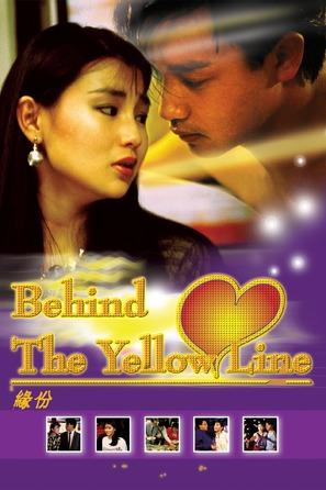 Yuen fan - Hong Kong Movie Poster (thumbnail)