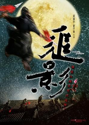 Zhui ying