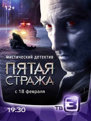 """Pyataya strazha"" - Russian Movie Poster (thumbnail)"
