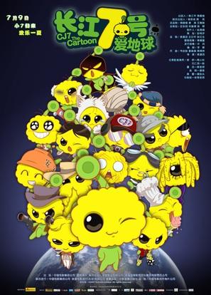 Cheung Gong 7 hou: Oi dei kau - Chinese Movie Poster (thumbnail)