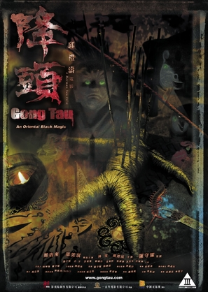 Gong tau - Hong Kong Movie Poster (thumbnail)