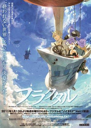 """Fractale"" - Japanese Movie Poster (thumbnail)"