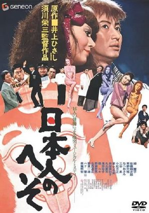 Nihonjin no heso - Japanese Movie Poster (thumbnail)