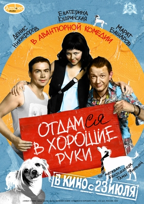 Otdamsya v khoroshie ruki - Russian Movie Poster (thumbnail)