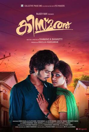 Kismath - Indian Movie Poster (thumbnail)
