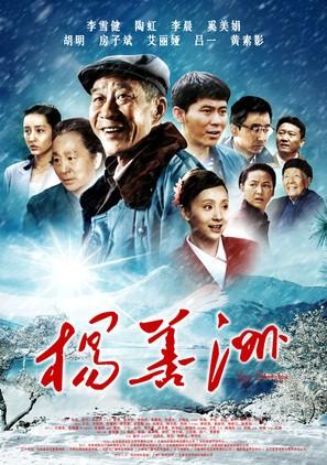 Yang Shan Zhou - Chinese Movie Poster (thumbnail)