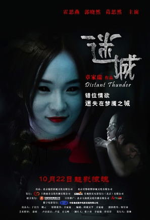 Mi Cheng - Chinese Movie Poster (thumbnail)