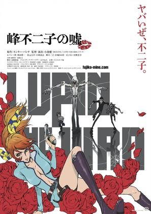 Lupin the IIIrd: Mine Fujiko no Uso - Japanese Movie Poster (thumbnail)