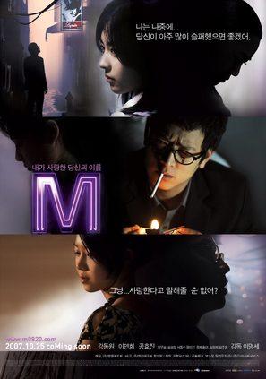 M - South Korean Movie Poster (thumbnail)