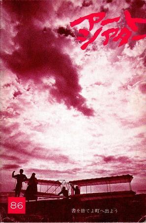 Sho o suteyo machi e deyou - Japanese Movie Poster (thumbnail)