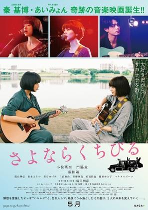 Sayonara kuchibiru - Japanese Movie Poster (thumbnail)
