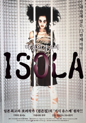 Isola: Tajuu jinkaku shôjo - South Korean Movie Poster (thumbnail)