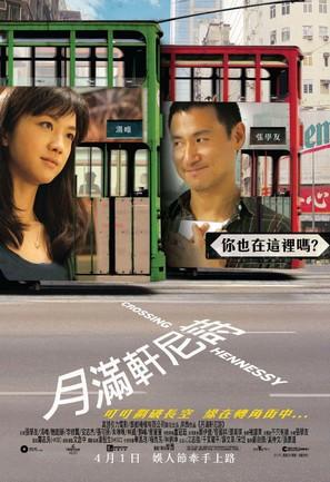 Yue man xuan ni shi - Hong Kong Movie Poster (thumbnail)