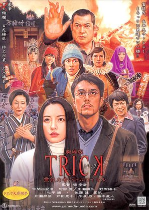 Trick: The Movie