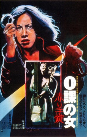 Zeroka no onna: Akai wappa - Japanese Movie Poster (thumbnail)
