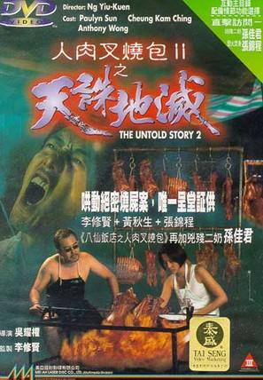 Ren rou cha shao bao II: Tian shu di mie