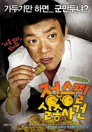 The Weird Missing Case of Mr. J - South Korean Movie Poster (thumbnail)