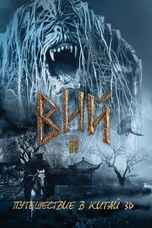 Viy 2 - Russian Movie Poster (thumbnail)