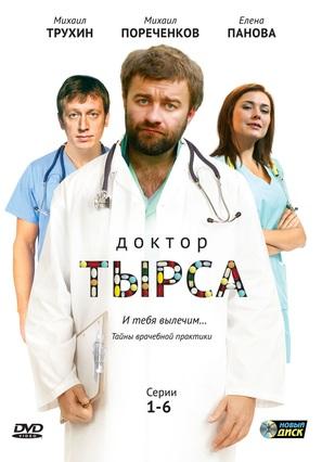 """Doktor Tyrsa"" - Russian DVD cover (thumbnail)"