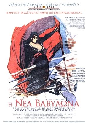 Novyy Vavilon - Greek Movie Poster (thumbnail)