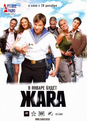 Zhara - Russian Movie Poster (thumbnail)