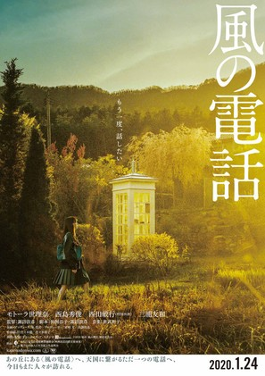 Kaze no denwa - Japanese Movie Poster (thumbnail)