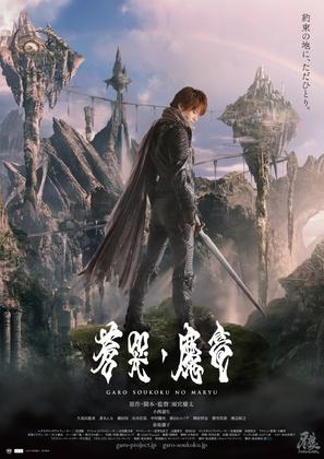 Garo: Sôkoku no maryû - Japanese Movie Poster (thumbnail)
