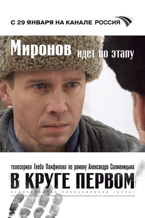 """V kruge pervom"" - Russian Movie Poster (thumbnail)"