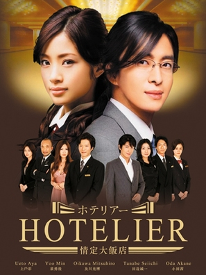 """Hotelier"" - Japanese Movie Cover (thumbnail)"