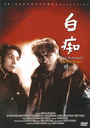 Hakuchi - South Korean DVD cover (thumbnail)