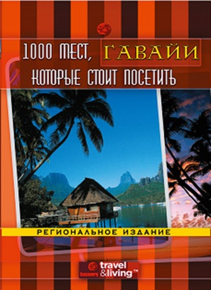 """1,000 Places to See Before You Die"" - Russian DVD cover (thumbnail)"